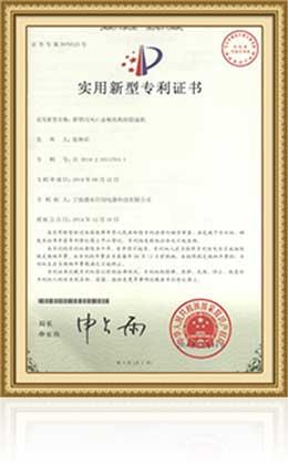 патентно-1
