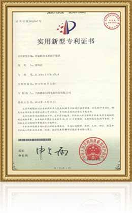 патентно-4